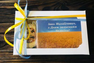 Подарки ко Дню Казачества (14 октября)